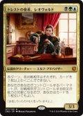 $FOIL$(CN2-MM)Leovold, Emissary of Trest/トレストの使者、レオヴォルド(日,JP)