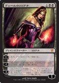 (ISD-M)Liliana of the Veil/ヴェールのリリアナ(日,JP)