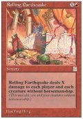 (PO3-Rare)Rolling Earthquake/横揺れの地震(英,English)