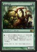 (Promo-DP)Scavenging Ooze/漁る軟泥(JP,EN)