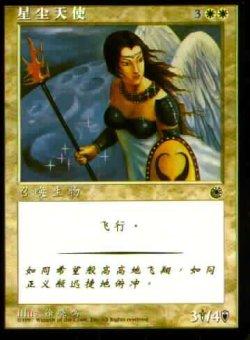 画像1: 星明かりの天使/Starlit Angel(中国語絵違い)