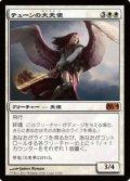 $FOIL$(M14-M)Archangel of Thune/テューンの大天使(日,JP)