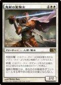$FOIL$(M14-RW)Fiendslayer Paladin/鬼斬の聖騎士(日,JP)