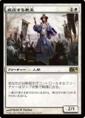 (M14-RW)Imposing Sovereign/威圧する君主(英,EN)