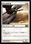 $FOIL$(M14-RW)Seraph of the Sword/剣の熾天使(日,JP)