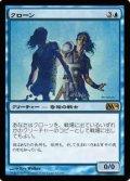 $FOIL$(M14-RU)Clone/クローン(日,JP)