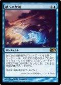 $FOIL$(M14-RU)Dismiss into Dream/夢への放逐(日,JP)