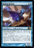$FOIL$(M14-RU)Elite Arcanist/精鋭秘儀術師(日,JP)