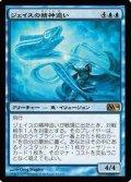 $FOIL$(M14-RU)Jace's Mindseeker/ジェイスの精神追い(日,JP)