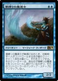 $FOIL$(M14-RU)Tidebinder Mage/潮縛りの魔道士(日,JP)
