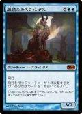 (M14-M)Windreader Sphinx/風読みのスフィンクス(英,EN)
