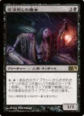 $FOIL$(M14-RB)Bogbrew Witch/泥沼煎じの魔女(日,JP)