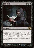 $FOIL$(M14-RB)Dark Prophecy/闇の予言(日,JP)