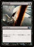 $FOIL$(M14-UB)Doom Blade/破滅の刃(日,JP)