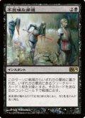 $FOIL$(M14-RB)Grim Return/不気味な帰還(日,JP)