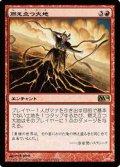 $FOIL$(M14-RR)Burning Earth/燃え立つ大地(日,JP)