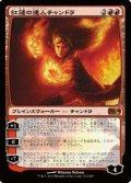 $FOIL$(M14-M)Chandra, Pyromaster/紅蓮の達人チャンドラ(日,JP)