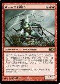 $FOIL$(M14-RR)Ogre Battledriver/オーガの戦駆り(日,JP)