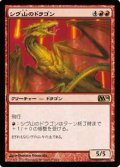 $FOIL$(M14-RR)Shivan Dragon/シヴ山のドラゴン(日,JP)