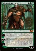 (M14-M)Garruk, Caller of Beasts/獣の統率者、ガラク(英,EN)