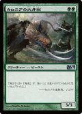 (M14-UG)Kalonian Tusker/カロニアの大牙獣(JP,EN)