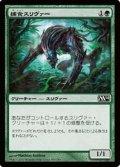 (M14-CG)Predatory Sliver/捕食スリヴァー(JP,EN)