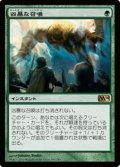 (M14-RG)Savage Summoning/凶暴な召喚(英,EN)
