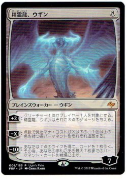 画像1: (Promo-Pre)Ugin, the Spirit Dragon/精霊龍、ウギン(JP)※絵違い
