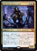 (C15-MM)Mizzix of the Izmagnus/イズマグナスのミジックス(英,EN)