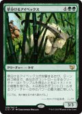(C15-RG)Pathbreaker Ibex/草分けるアイベックス(日,JP)