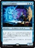 (C15-RU)Jace's Archivist/ジェイスの文書管理人(英,EN)