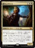 (C15-MM)Daxos the Returned/蘇りしダクソス(英,EN)