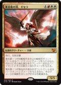 (C15-MM)Gisela, Blade of Goldnight/黄金夜の刃、ギセラ(英,EN)