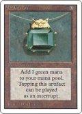 (2ED-RA)Mox Emerald(英,EN)