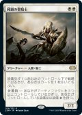 (2XM-RW)Puresteel Paladin/純鋼の聖騎士(日,JP)