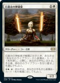 (2XM-RW)Stoneforge Mystic/石鍛冶の神秘家(日,JP)
