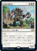 (2XM-RW)Stonehewer Giant/石切りの巨人(英,EN)