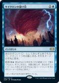 【Foil】(2XM-RU)Cyclonic Rift/サイクロンの裂け目(日,JP)