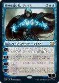 【Foil】(2XM-MU)Jace, the Mind Sculptor/精神を刻む者、ジェイス(日,JP)