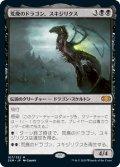 【Foil】(2XM-MB)Skithiryx, the Blight Dragon/荒廃のドラゴン、スキジリクス(日,JP)