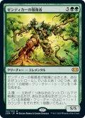 (2XM-MG)Avenger of Zendikar/ゼンディカーの報復者(日,JP)