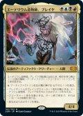 (2XM-MM)Breya, Etherium Shaper/エーテリウム造物師、ブレイヤ(日,JP)