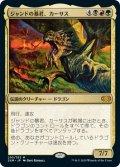 (2XM-MM)Karrthus, Tyrant of Jund/ジャンドの暴君、カーサス(日,JP)