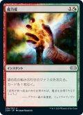 【Foil】(2XM-UM)Manamorphose/魔力変(日,JP)