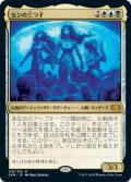 (2XM-MM)Sen Triplets/センの三つ子(日,JP)