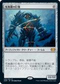 (2XM-MA)Blightsteel Colossus/荒廃鋼の巨像(日,JP)
