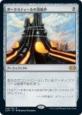 (2XM-MA)Darksteel Forge/ダークスティールの溶鉱炉(日,JP)
