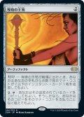 【Foil】(2XM-RA)Isochron Scepter/等時の王笏(日,JP)