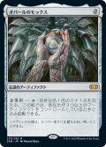 (2XM-MA)Mox Opal/オパールのモックス(日,JP)