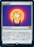 (2XM-MA)Trinisphere/三なる宝球(日,JP)
